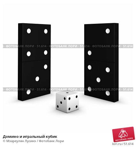 Домино и игральный кубик, иллюстрация № 51614 (c) Мзареулян Лусинэ / Фотобанк Лори