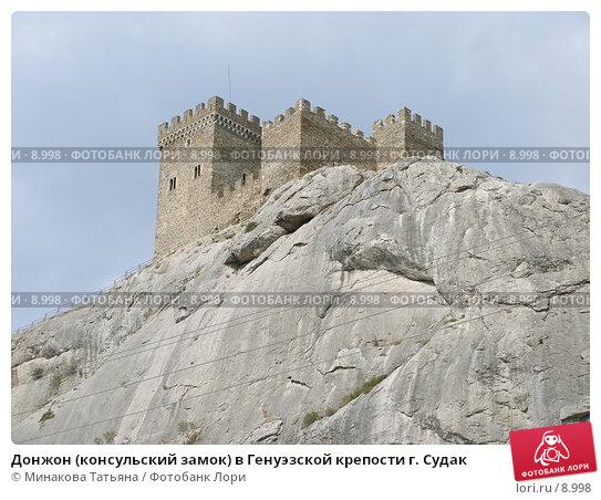 Донжон (консульский замок) в Генуэзской крепости г. Судак, фото № 8998, снято 4 сентября 2005 г. (c) Минакова Татьяна / Фотобанк Лори