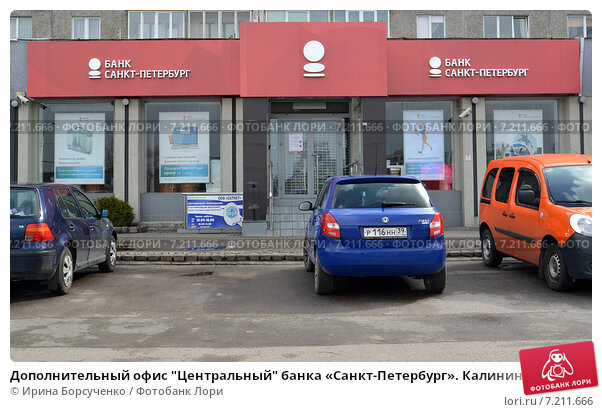 Всероссийский Банк Развития Регионов