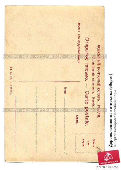 Купить «Дореволюционная открытка (оборот)», фото № 149254, снято 26 апреля 2018 г. (c) Сергей Бочаров / Фотобанк Лори