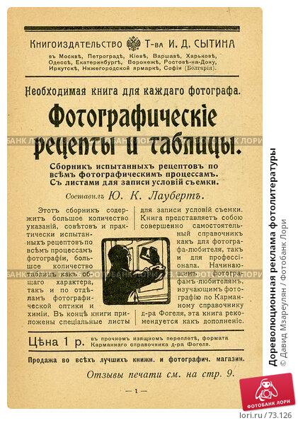 Дореволюционная реклама фотолитературы, иллюстрация № 73126 (c) Давид Мзареулян / Фотобанк Лори