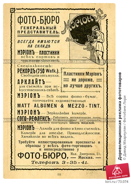 Купить «Дореволюционная реклама фототоваров», иллюстрация № 73074 (c) Давид Мзареулян / Фотобанк Лори