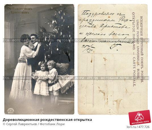 Дореволюционная рождественская открытка, фото № 477726, снято 21 октября 2017 г. (c) Сергей Лаврентьев / Фотобанк Лори