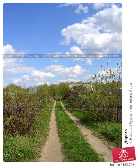Дорога, фото № 163746, снято 12 мая 2007 г. (c) Насыров Руслан / Фотобанк Лори