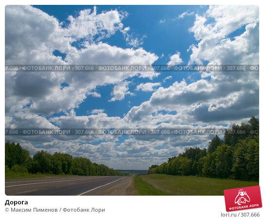 Дорога, фото № 307666, снято 12 июня 2007 г. (c) Максим Пименов / Фотобанк Лори