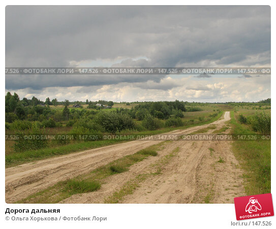 Дорога дальняя, фото № 147526, снято 9 августа 2006 г. (c) Ольга Хорькова / Фотобанк Лори