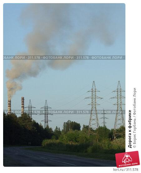 Купить «Дорога к фабрике», фото № 311578, снято 24 марта 2008 г. (c) Борис Горбань / Фотобанк Лори