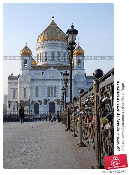 Дорога к  Храму Христа Спасителя, фото № 190930, снято 23 октября 2007 г. (c) Анастасия Лукьянова / Фотобанк Лори