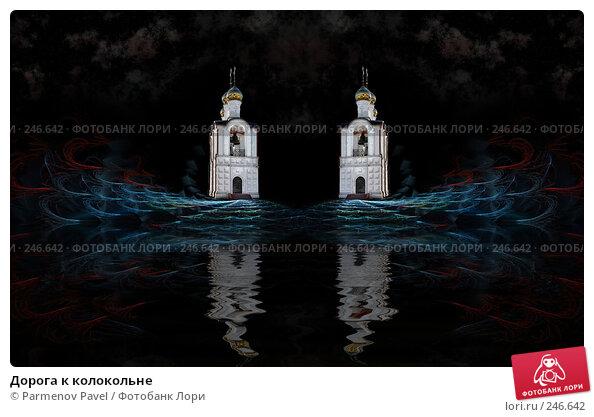 Дорога к колокольне, иллюстрация № 246642 (c) Parmenov Pavel / Фотобанк Лори