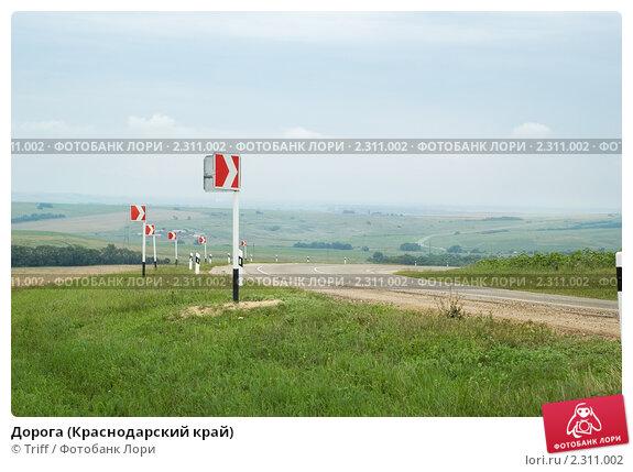 Купить «Дорога (Краснодарский край)», фото № 2311002, снято 20 сентября 2019 г. (c) Triff / Фотобанк Лори