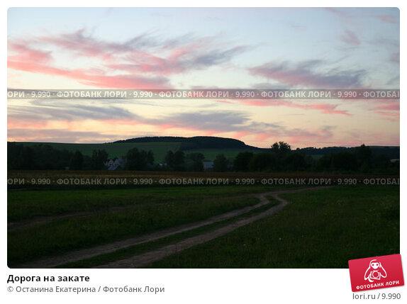 Дорога на закате, фото № 9990, снято 1 августа 2005 г. (c) Останина Екатерина / Фотобанк Лори