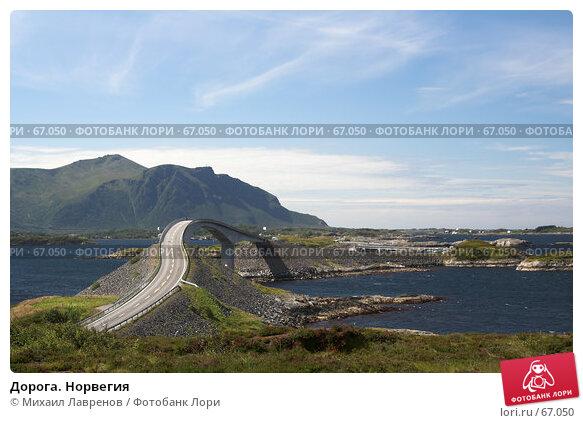 Купить «Дорога. Норвегия», фото № 67050, снято 19 июля 2006 г. (c) Михаил Лавренов / Фотобанк Лори