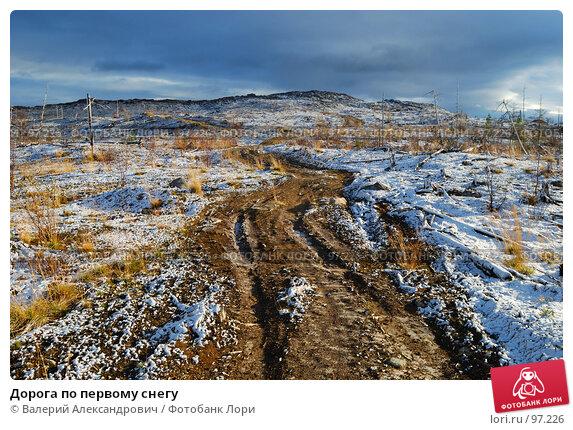 Дорога по первому снегу, фото № 97226, снято 19 февраля 2017 г. (c) Валерий Александрович / Фотобанк Лори