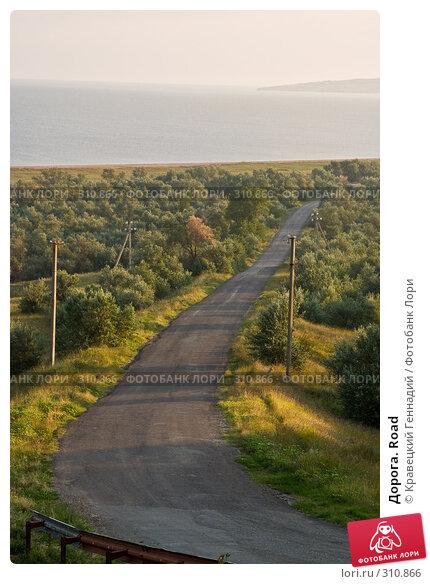 Дорога. Road, фото № 310866, снято 14 августа 2004 г. (c) Кравецкий Геннадий / Фотобанк Лори
