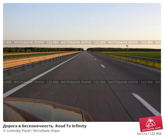 Дорога в бесконечность. Road To Infinity, фото № 122958, снято 9 июля 2004 г. (c) Losevsky Pavel / Фотобанк Лори