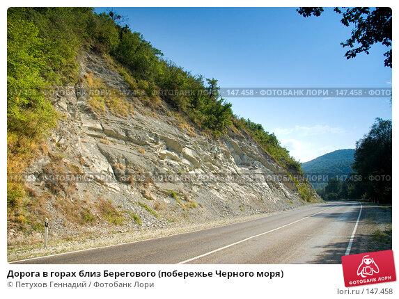 Дорога в горах близ Берегового (побережье Черного моря), фото № 147458, снято 8 августа 2007 г. (c) Петухов Геннадий / Фотобанк Лори
