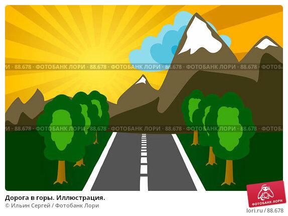 Дорога в горы. Иллюстрация., иллюстрация № 88678 (c) Ильин Сергей / Фотобанк Лори