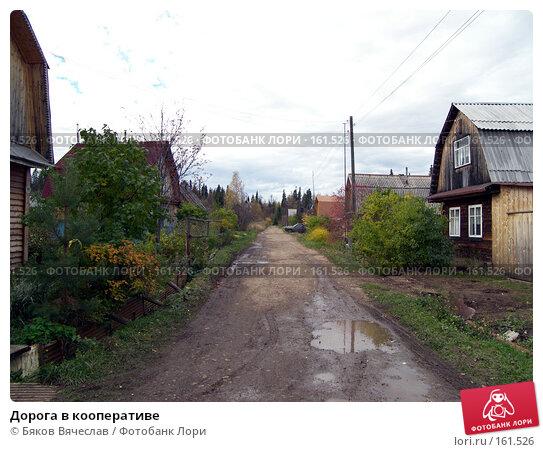 Дорога в кооперативе, фото № 161526, снято 30 сентября 2007 г. (c) Бяков Вячеслав / Фотобанк Лори