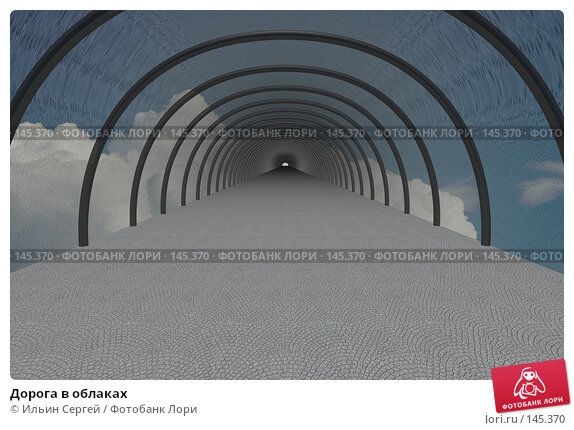 Дорога в облаках, иллюстрация № 145370 (c) Ильин Сергей / Фотобанк Лори