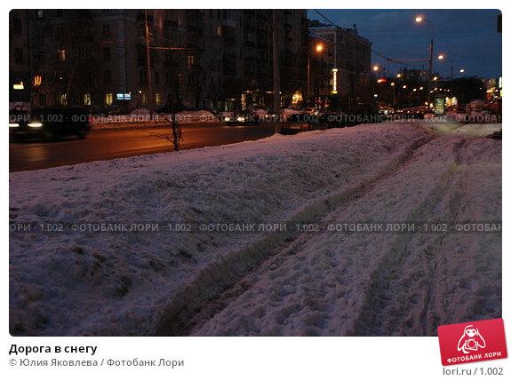 Дорога в снегу, фото № 1002, снято 28 февраля 2006 г. (c) Юлия Яковлева / Фотобанк Лори