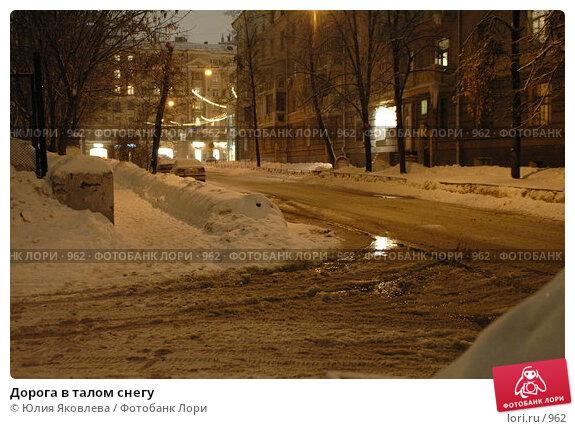 Купить «Дорога в талом снегу», фото № 962, снято 24 февраля 2006 г. (c) Юлия Яковлева / Фотобанк Лори