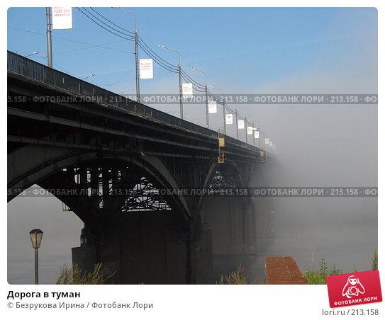 Дорога в туман, фото № 213158, снято 22 сентября 2007 г. (c) Безрукова Ирина / Фотобанк Лори