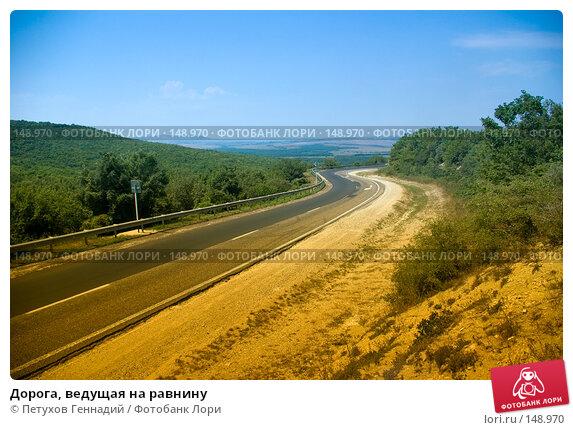 Дорога, ведущая на равнину, фото № 148970, снято 9 августа 2007 г. (c) Петухов Геннадий / Фотобанк Лори