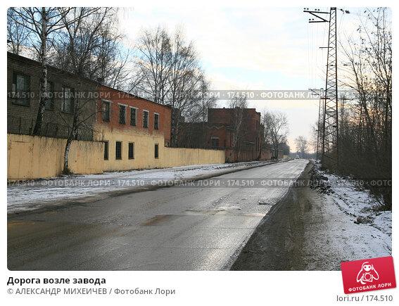 Дорога возле завода, фото № 174510, снято 13 января 2008 г. (c) АЛЕКСАНДР МИХЕИЧЕВ / Фотобанк Лори