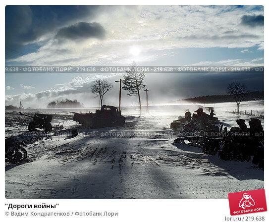 """""""Дороги войны"""", фото № 219638, снято 22 января 2017 г. (c) Вадим Кондратенков / Фотобанк Лори"""
