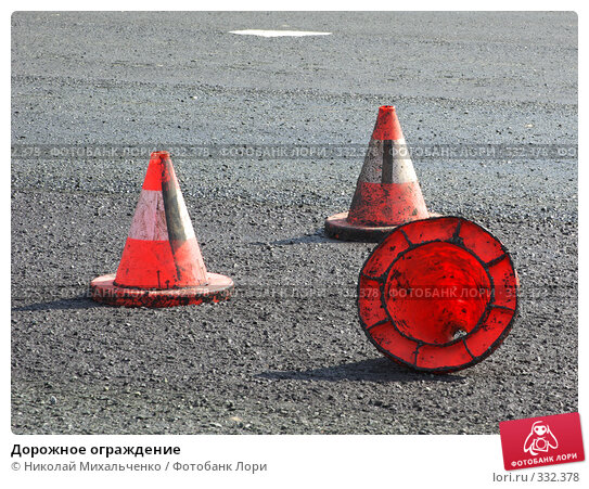 Купить «Дорожное ограждение», фото № 332378, снято 31 мая 2008 г. (c) Николай Михальченко / Фотобанк Лори