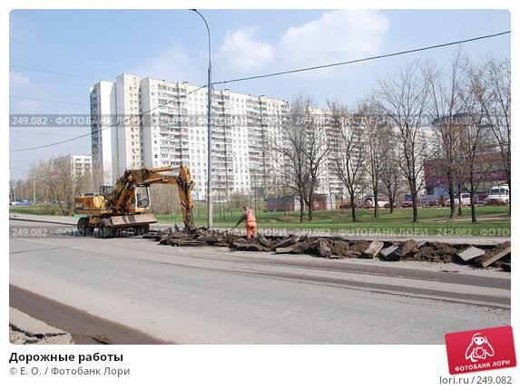 Дорожные работы, фото № 249082, снято 12 апреля 2008 г. (c) Екатерина Овсянникова / Фотобанк Лори