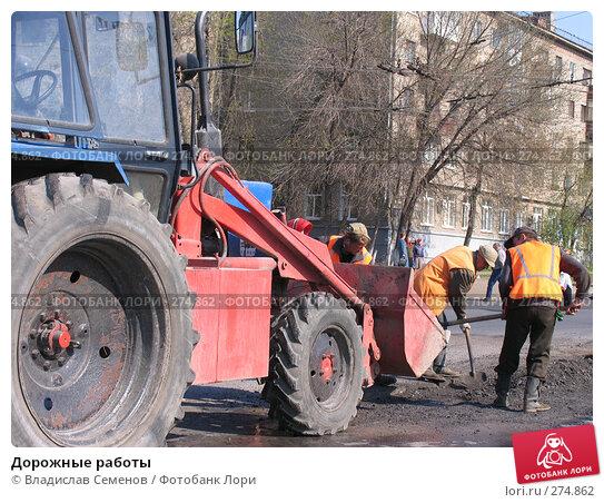 Дорожные работы, фото № 274862, снято 6 мая 2008 г. (c) Владислав Семенов / Фотобанк Лори