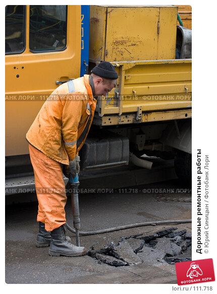 Дорожные ремонтные работы, фото № 111718, снято 22 октября 2007 г. (c) Юрий Синицын / Фотобанк Лори
