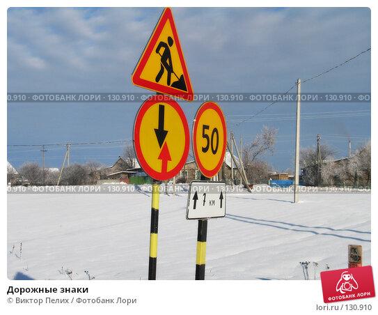 Дорожные знаки, фото № 130910, снято 21 ноября 2007 г. (c) Виктор Пелих / Фотобанк Лори