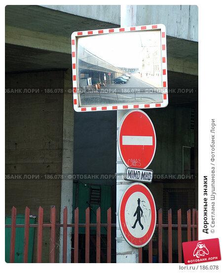 Дорожные знаки, фото № 186078, снято 7 мая 2006 г. (c) Светлана Шушпанова / Фотобанк Лори
