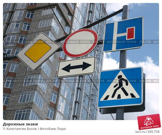 Дорожные знаки, фото № 255718, снято 27 мая 2017 г. (c) Константин Босов / Фотобанк Лори