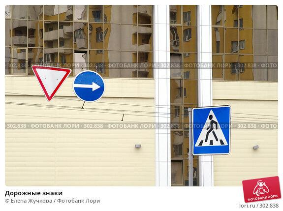 Купить «Дорожные знаки», фото № 302838, снято 25 мая 2008 г. (c) Елена Жучкова / Фотобанк Лори