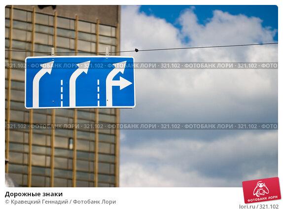 Купить «Дорожные знаки», фото № 321102, снято 18 мая 2004 г. (c) Кравецкий Геннадий / Фотобанк Лори