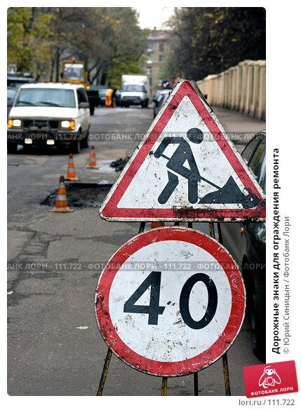 Дорожные знаки для ограждения ремонта, фото № 111722, снято 22 октября 2007 г. (c) Юрий Синицын / Фотобанк Лори