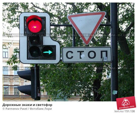 Купить «Дорожные знаки и светофор», фото № 151138, снято 21 ноября 2017 г. (c) Parmenov Pavel / Фотобанк Лори