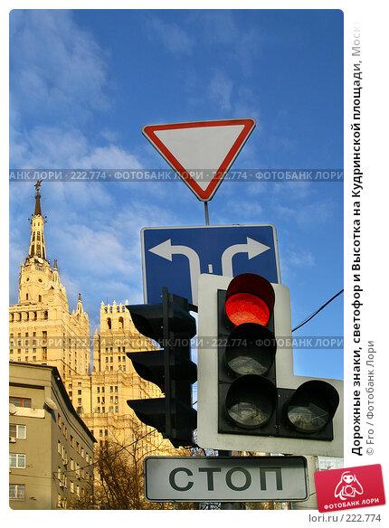 Дорожные знаки, светофор и Высотка на Кудринской площади, Москва, фото № 222774, снято 9 марта 2008 г. (c) Fro / Фотобанк Лори