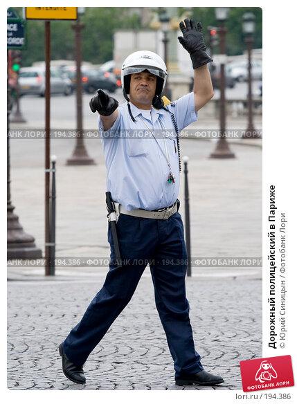 Дорожный полицейский в Париже, фото № 194386, снято 19 июня 2007 г. (c) Юрий Синицын / Фотобанк Лори