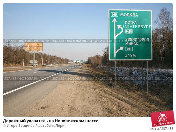 Дорожный указатель на Новорижском шоссе, эксклюзивное фото № 237438, снято 29 марта 2008 г. (c) Игорь Веснинов / Фотобанк Лори
