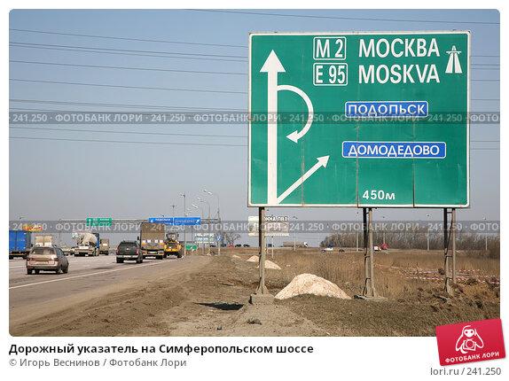 Дорожный указатель на Симферопольском шоссе, эксклюзивное фото № 241250, снято 1 апреля 2008 г. (c) Игорь Веснинов / Фотобанк Лори