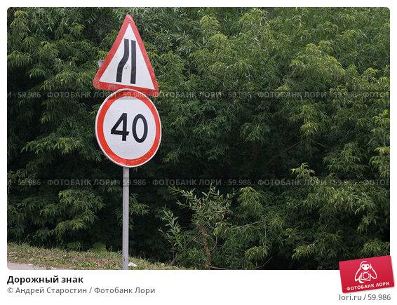 Дорожный знак, фото № 59986, снято 7 июля 2007 г. (c) Андрей Старостин / Фотобанк Лори
