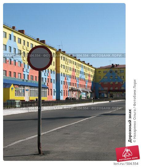 Купить «Дорожный знак», фото № 504554, снято 26 августа 2008 г. (c) Назаренко Ольга / Фотобанк Лори
