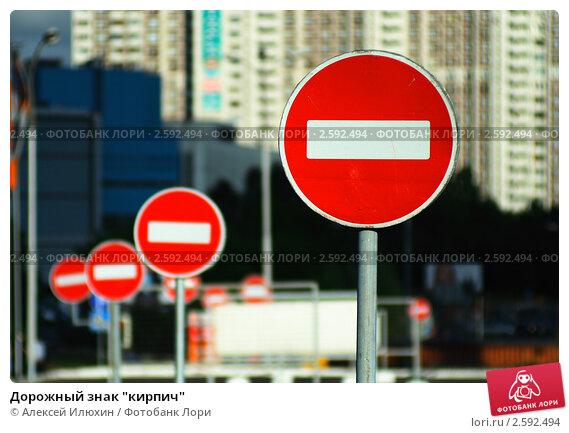 Отменят ли светофор знак кирпич