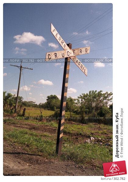 Дорожный знак. Куба, эксклюзивное фото № 302782, снято 9 декабря 2016 г. (c) Free Wind / Фотобанк Лори