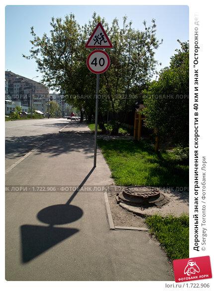 """Дорожный знак ограничения скорости в 40 км и знак """"Осторожно дети"""", фото № 1722906, снято 8 мая 2010 г. (c) Sergey Toronto / Фотобанк Лори"""