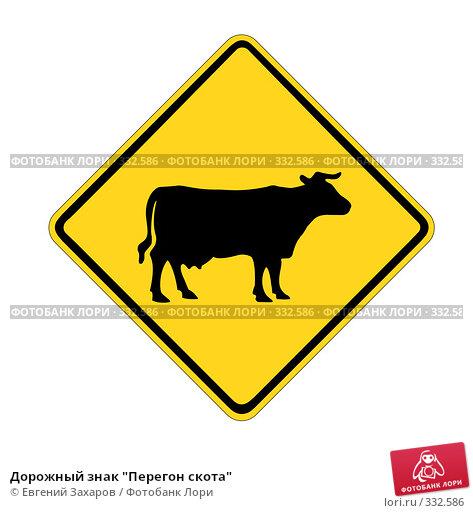 """Дорожный знак """"Перегон скота"""", иллюстрация № 332586 (c) Евгений Захаров / Фотобанк Лори"""